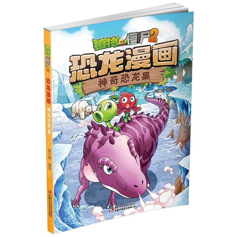 植物大战僵尸2;;;;恐龙漫画 神奇恐龙果 6-12岁幼儿图书儿童读物 阅读小学生课外书籍 名师  中国少年儿�