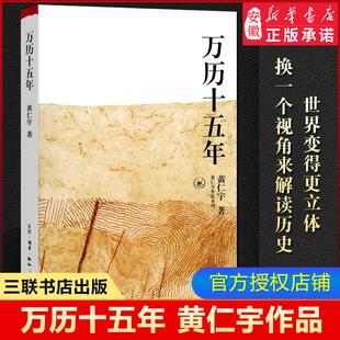 黄仁宇 是黄仁宇 换一个视角来解读历史世界变得更立体 原版 书籍 成名之作 万历十五年 正版 中国历史中国通史社科古代史历史读物