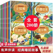 4早教启蒙书籍老师推荐幼儿园全套200本儿童绘本幼儿绘本阅读亲子睡前中外童话故事书幼儿图画情商书本236岁周岁婴幼绘本书籍