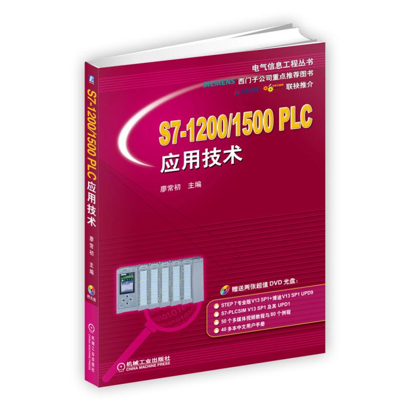 S7-1200/1500 PLC应用技术 廖常初PLC编程及应用PLC书籍 西门子学plc编程教程书编程操作教材 学习工控书plc硬件结构组态指令程序