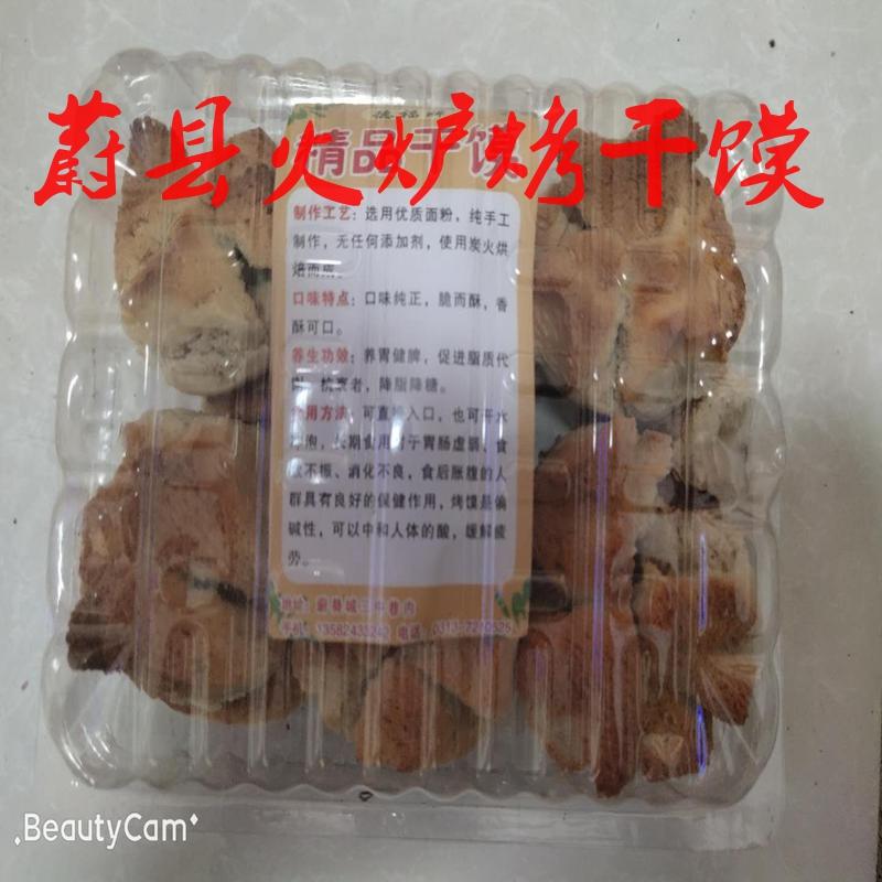 河北省张家口市蔚县特产传统糕点零食火炉烤干馍一盒包邮散装