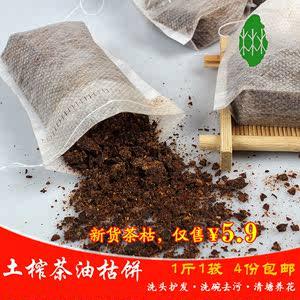 贵州土榨山茶枯1斤装茶麸洗发店用茶油渣饼洗头护发茶籽粉4份包邮