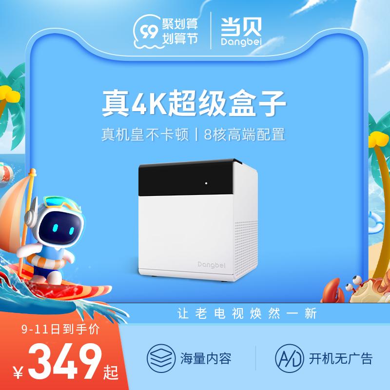 当贝超级盒子B1 电视盒子wifi家用 机顶盒智能同屏网络高清播淘宝优惠券