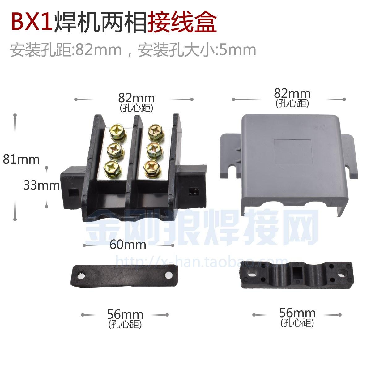 bx1 kr 电焊机 电源 接线盒 输入端子 2相 整套 接触面纯铜镀铬券后19.00元