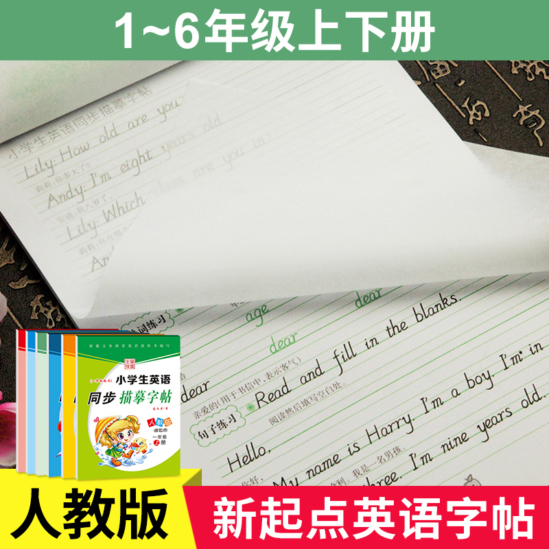 (用3元券)小学生1一2二3三4 5 6英语字帖