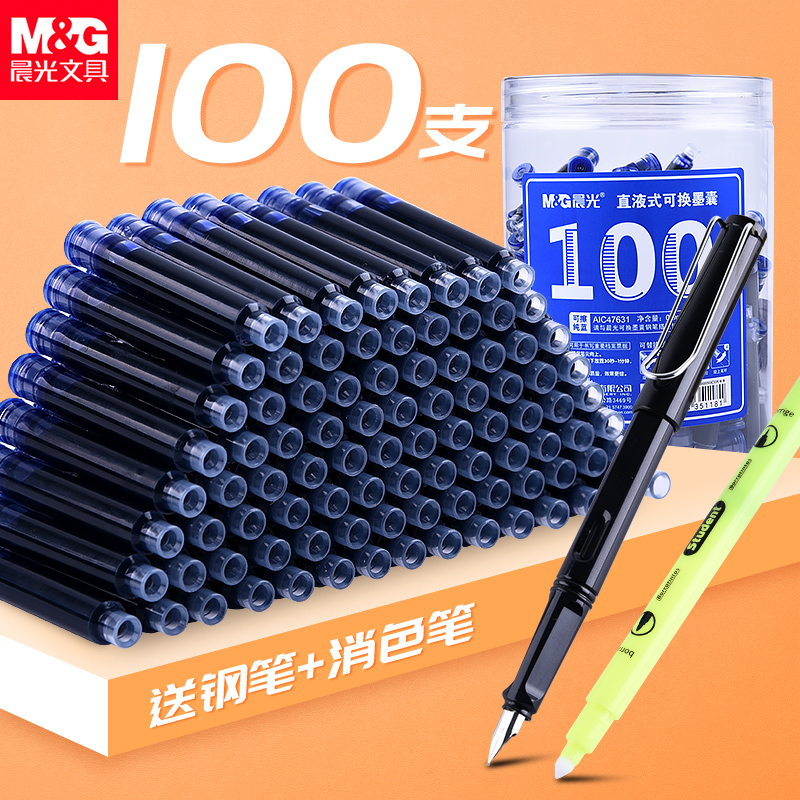 晨光墨囊小学生3-5年级通用纯蓝钢笔墨囊蓝黑色学生专用可擦可换替换笔囊墨水胆直液式墨蓝色儿童正品晶蓝