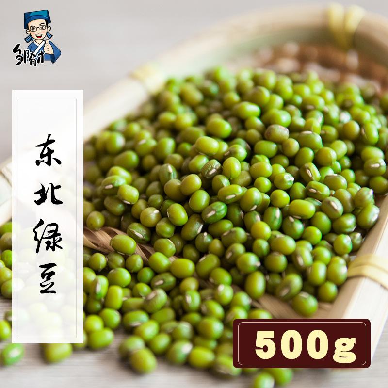 邹有才东北小绿豆500g黑龙江杂粮食(用8元券)