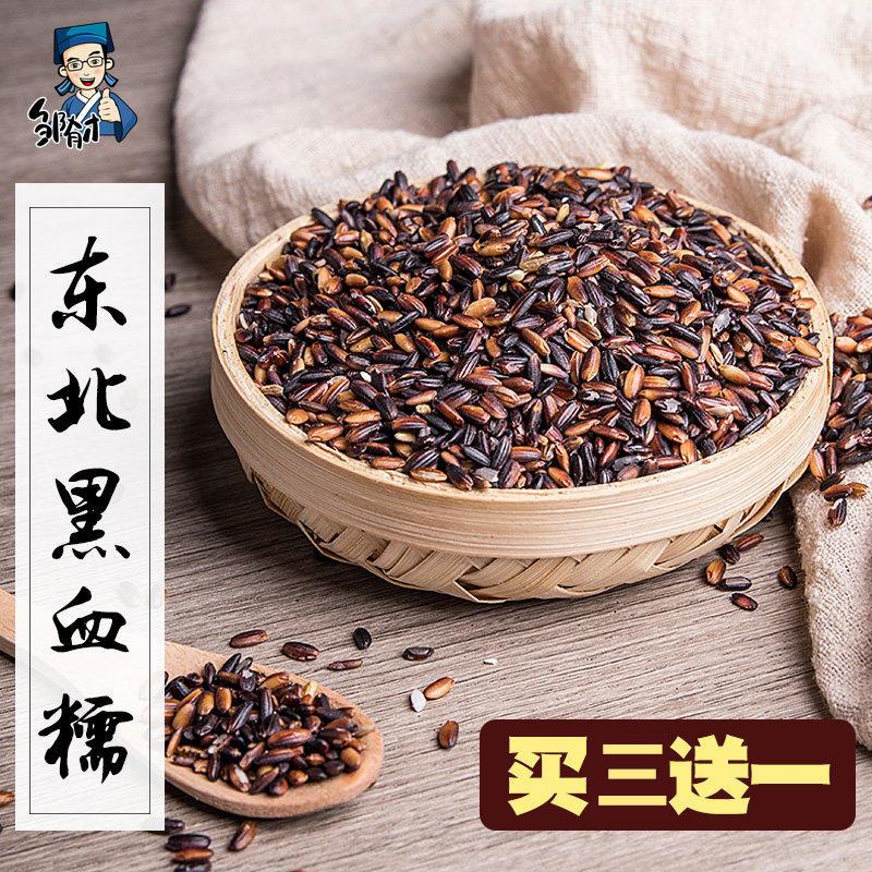 东北黑糯米新米血糯米500g 粥原料紫米五谷杂粮农家自产粽子专用
