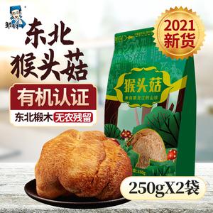 东北长白山特产干货猴头菇500g营养无硫菌菇非野生养胃粉新货蘑菇