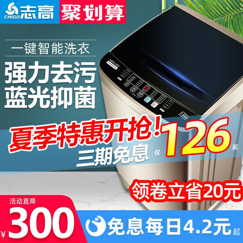 志高8.5KG洗衣机全自动家用小型大容量波轮宿舍迷你滚筒洗脱一体图片