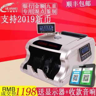 川唯验钞机t17银行专用智能点钞机