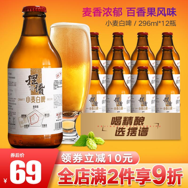 青岛摆谱精酿啤酒 296ml*12瓶装百香果风味原浆小麦白啤酒整箱
