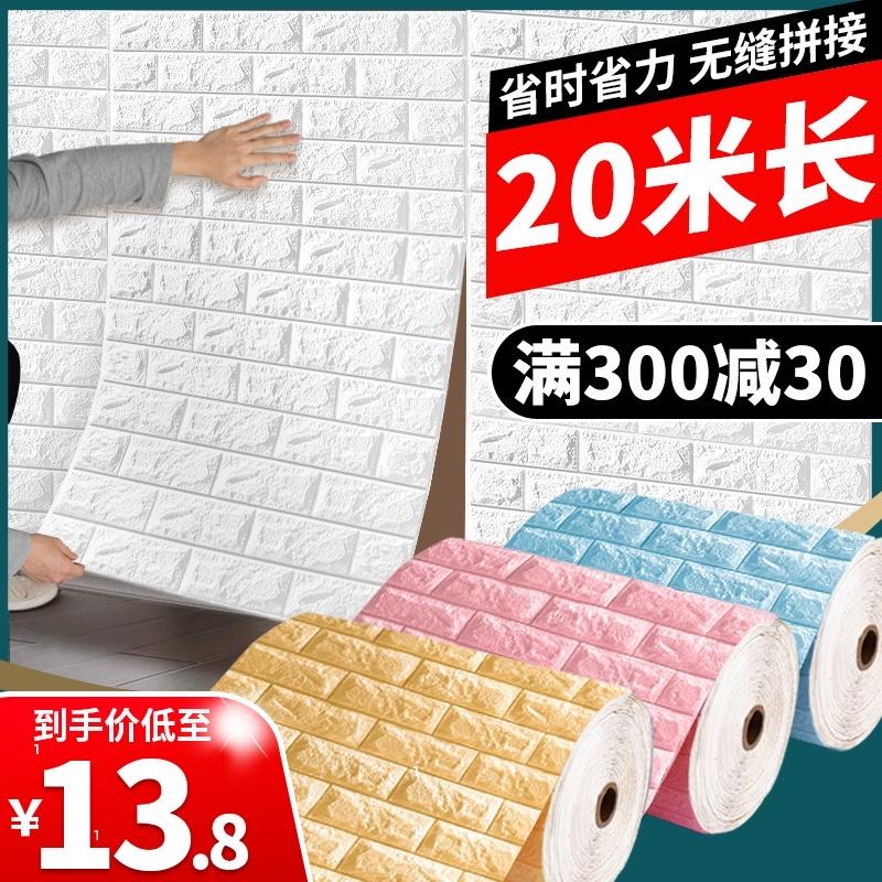 墙纸自粘卧室温馨防水防潮翻新贴纸泡沫砖3d立体墙贴墙面装饰壁纸