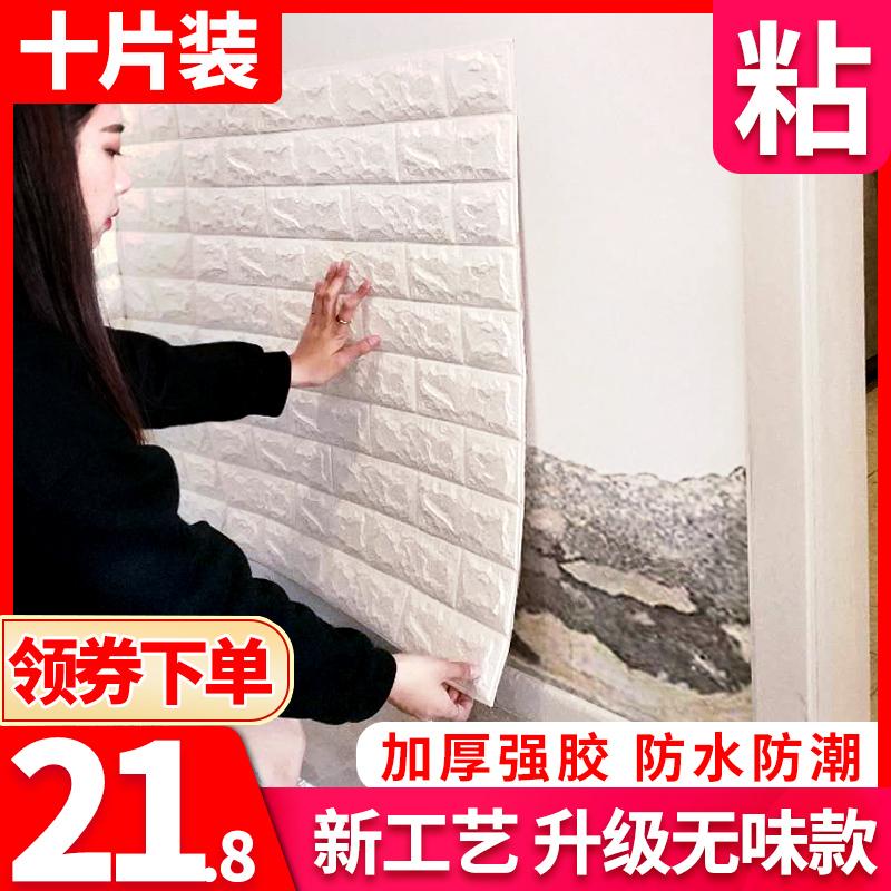 3d立体墙贴壁纸自粘卧室温馨泡沫砖装饰防水防潮可擦洗背景墙面撞