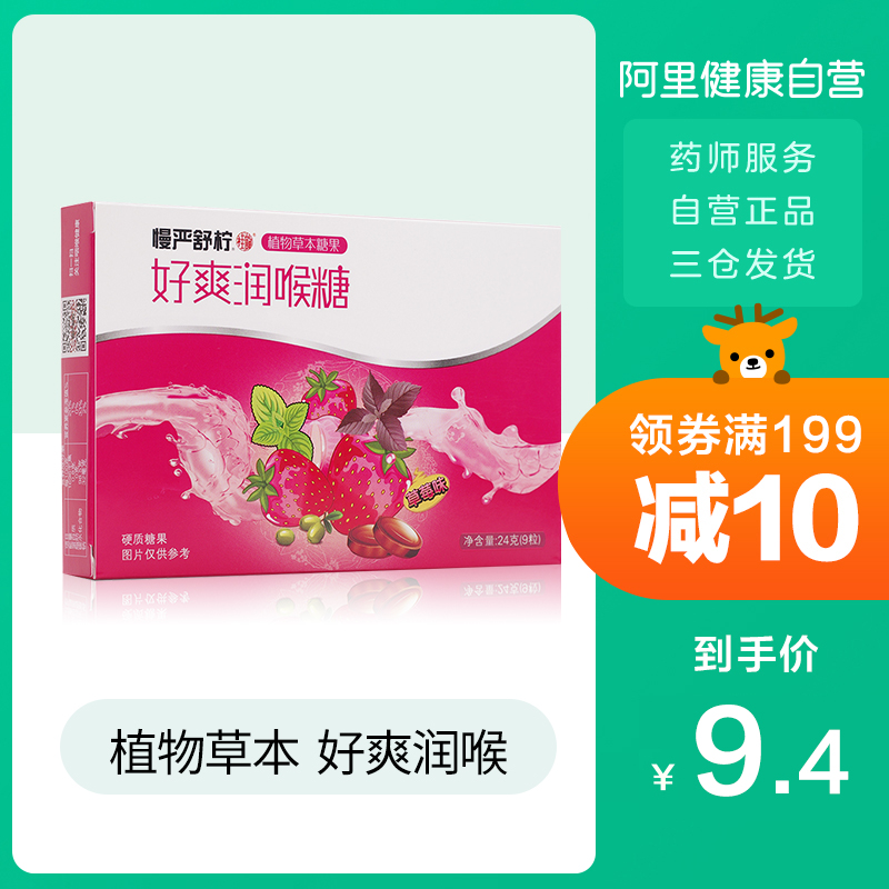 Guilong pharmaceutical Manyan shuning Haoshuang candy (strawberry flavor) throat moistening candy 24g fresh breath throat discomfort