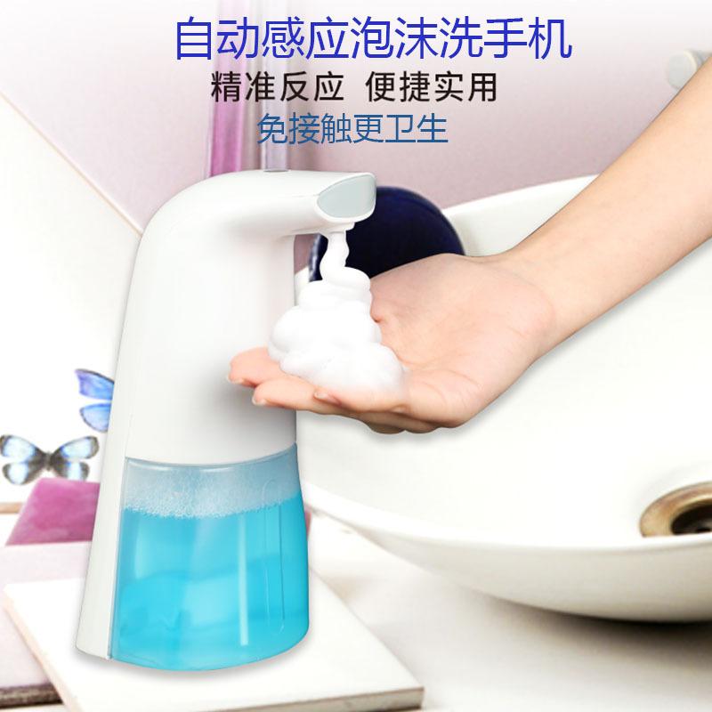 自动洗手液机套装智能感应泡沫洗手机家用儿童抑菌洗手皂液器
