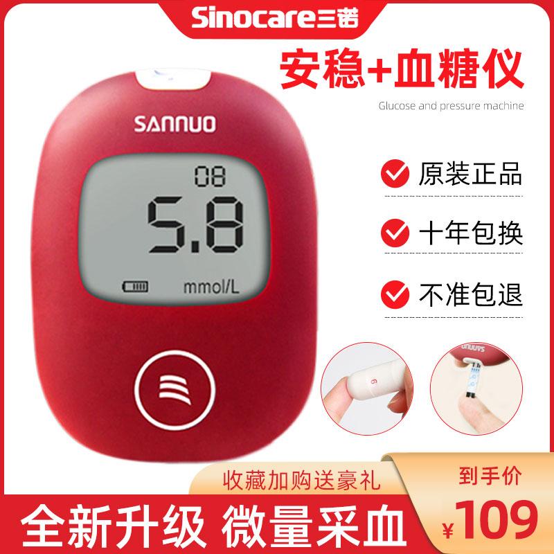 三诺安稳十孕妇测血糖测试仪无痛全自动家用精准医用试纸定的仪器