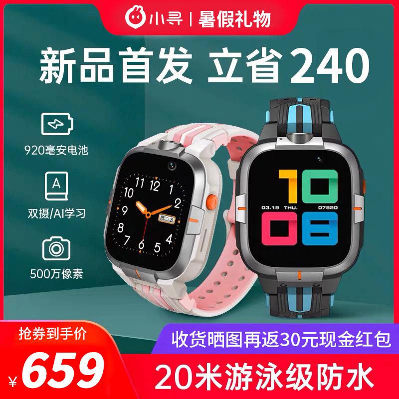 【小寻】双摄500万智能电话手表Y2