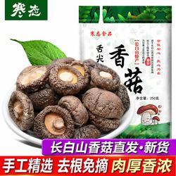东北特产长白山蘑菇干香菇干货250g包邮新鲜椴木小香菇花菇新货