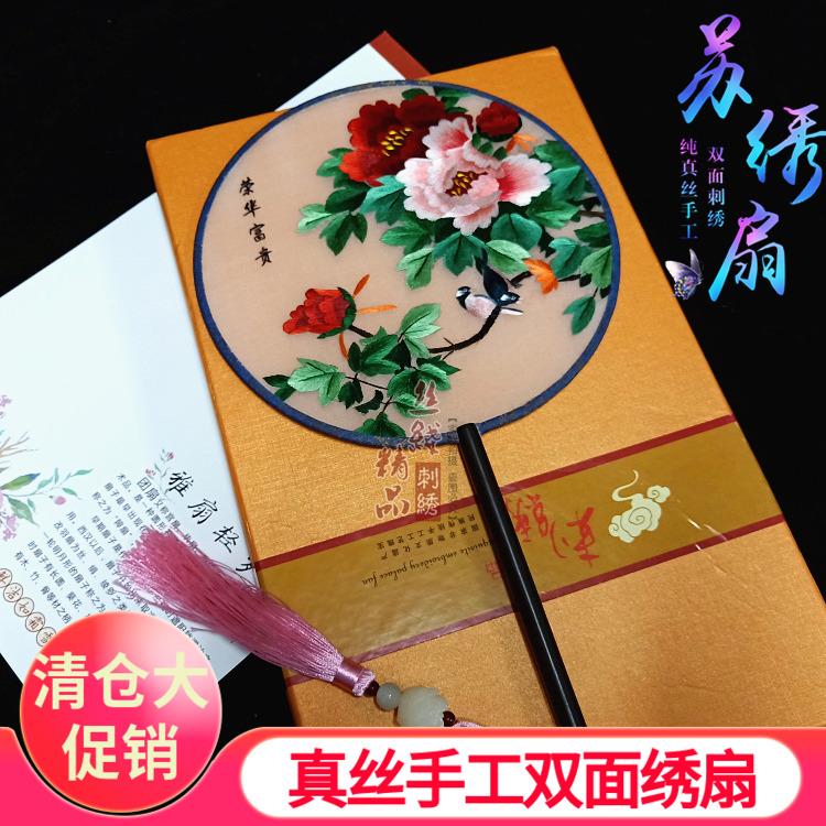 苏绣牡丹团扇手工刺绣宫廷扇婚庆舞蹈中国风双面绣特色工艺礼品