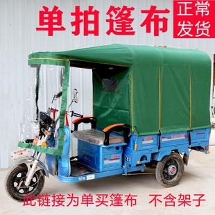 全封闭全透明防雨布防水帆布加厚车棚布 电动三轮车雨棚车篷布冬季