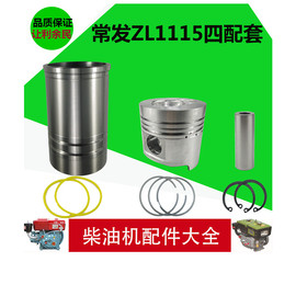 CF ZL 1115水冷单缸立式柴油机配件气/汽缸套/活塞 四/六配套图片