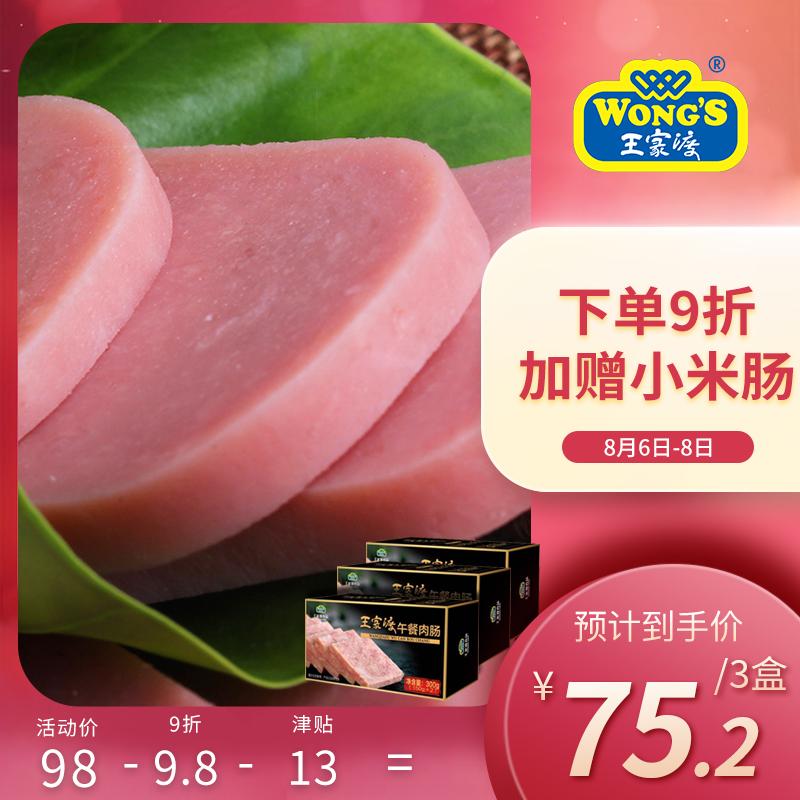 王家渡午餐肉3盒900g 火腿肠网红午餐肉早餐泡面搭档火锅配菜烧烤
