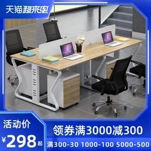职员办公桌简约4人位屏风工作位办公家具四人位电脑办公桌椅组合