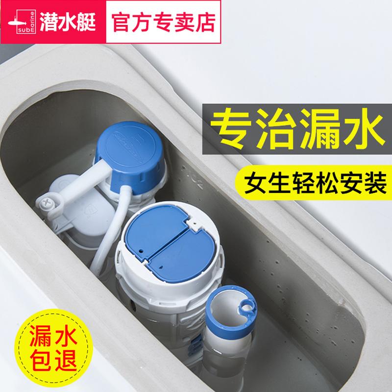 潜水艇坐便器抽水马桶水箱配件进水排水上水阀冲水器通用按钮全套