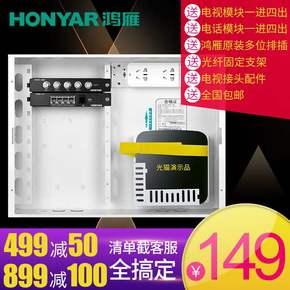 鸿雁弱电箱家用 暗装多媒体信息箱光纤入户配电箱布线集线箱模块