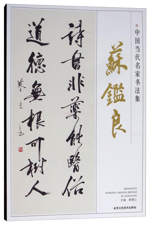 中国当代名家书法集:苏鉴良 贾德江 名家作品书籍 国家图书馆书店正版