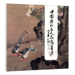中国历代名人花鸟画选 富华  艺术文化书籍 国家图书馆书店正版