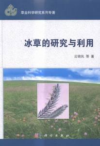 正版冰草的研究与利用书店林业书籍