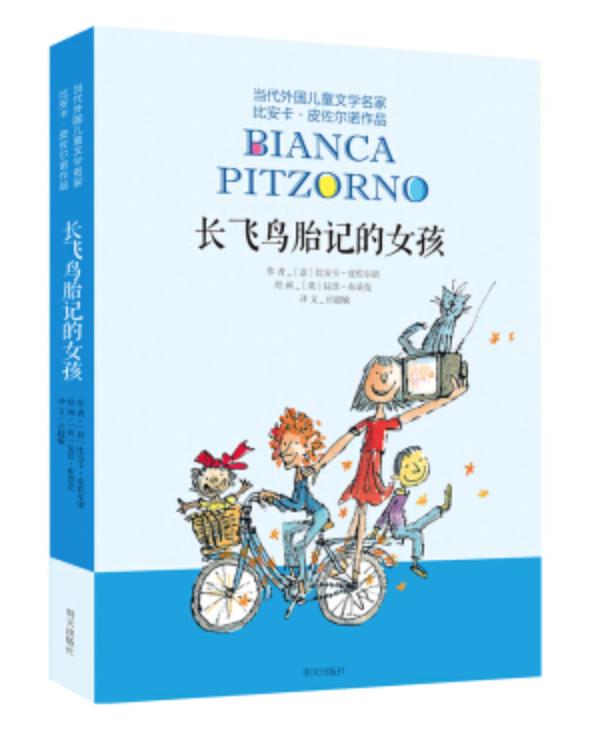 长飞鸟胎记的女孩 比安卡·皮佐尔诺 书店 儿童小说书籍