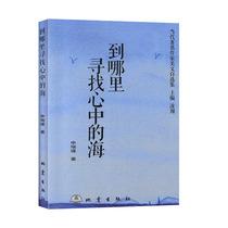 正版 到哪里寻找心中的海 申瑞瑾 书店 日记、书信书籍