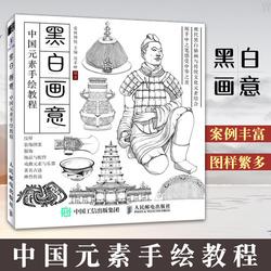 黑白画意中国元素手绘教程爱林博悦著中国传统古典艺术纹样大全汉服古代首饰古建筑古器物纹样手绘教程粉画蜡笔画技法书籍国图正版