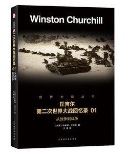 正版从战争到战争温斯顿·丘吉尔书店中外战争纪实书籍