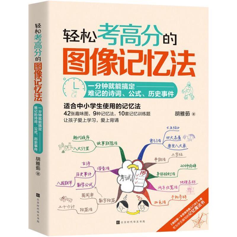正版轻松考高分的图像记忆法 9787569935998 胡雅茹 北京时代华文书局有限公司 社会科学 中小学生记忆术学习方法 小学生 书籍