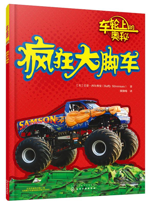 车轮上的奥秘 疯狂大脚车 巴菲·西尔弗曼 书店 玩具书书籍