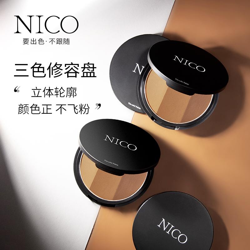 nico修容盘粉三色高光阴影卧蚕眉粉