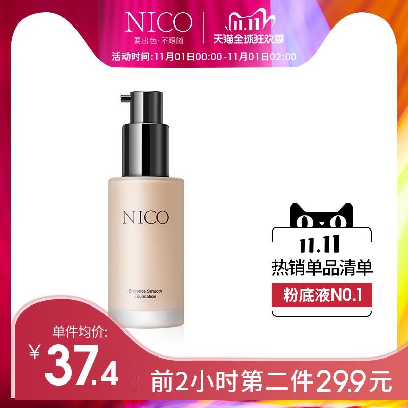 Nico粉底液哑光持久保湿遮瑕膏强控油提亮肤色裸妆粉底乳bb霜正品