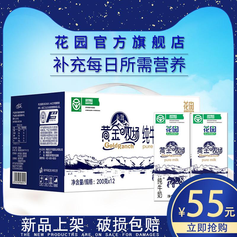 花园黄金牧场200g*12/15盒新疆常温全脂盒装纯牛奶10月15日最新优惠