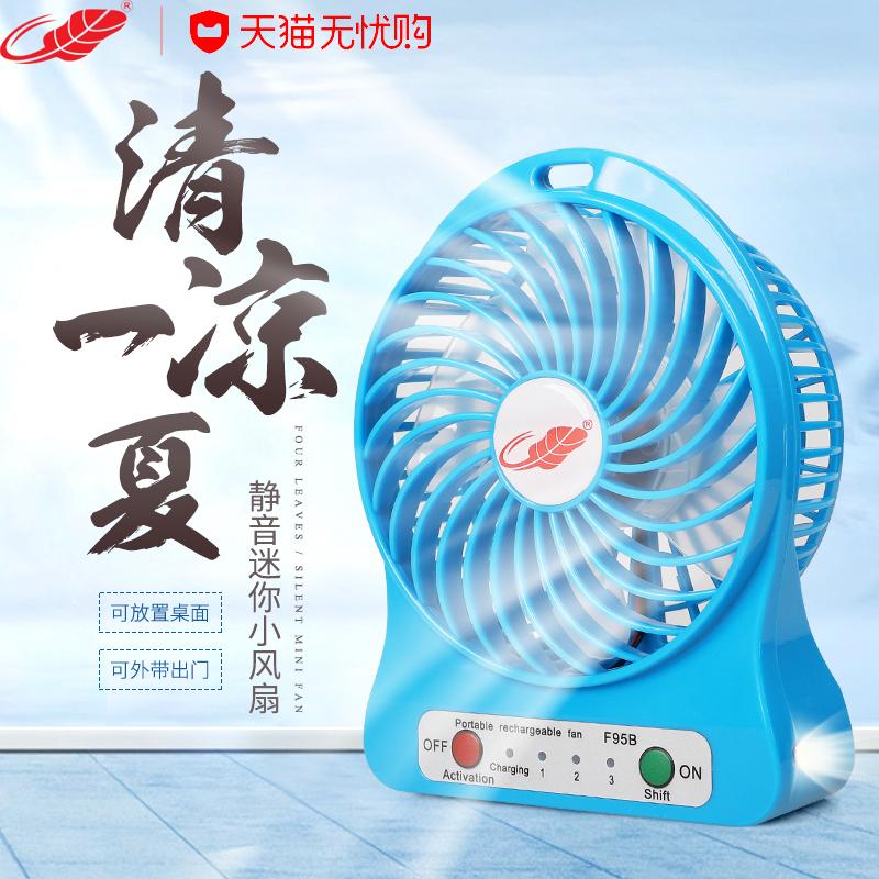 共田小风扇便携式USB充电迷你静音学生床上小型电风扇大风力手持