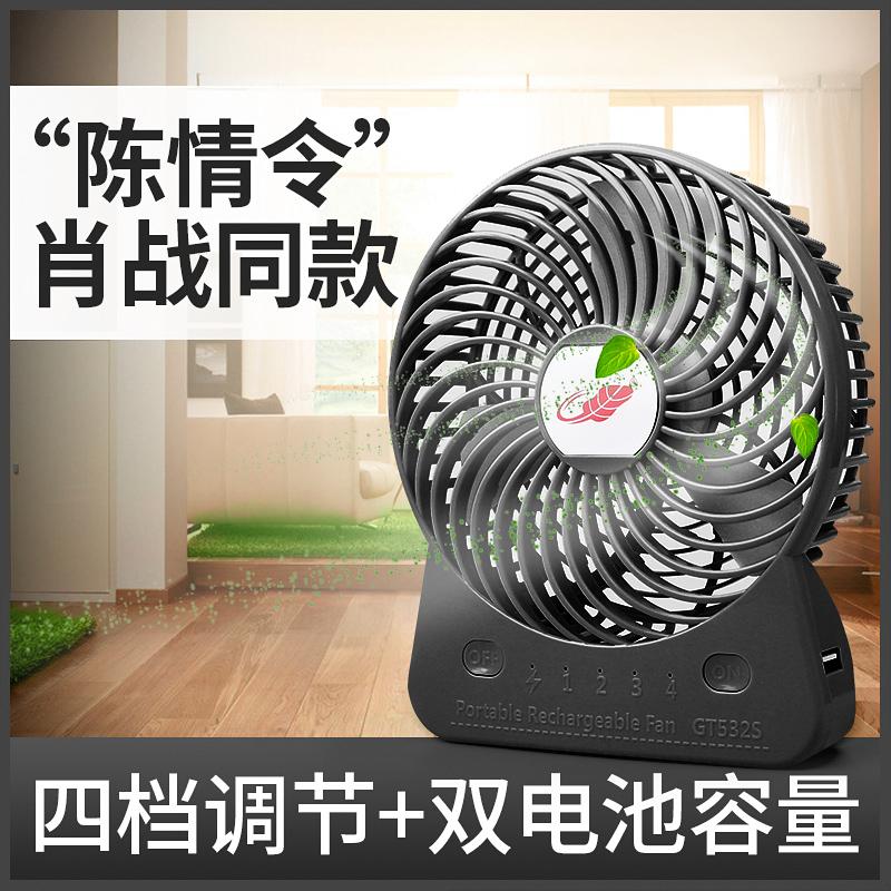 共田GT532S肖战同款充电小风扇 手机充电usb充电宝超长电量淘宝优惠券