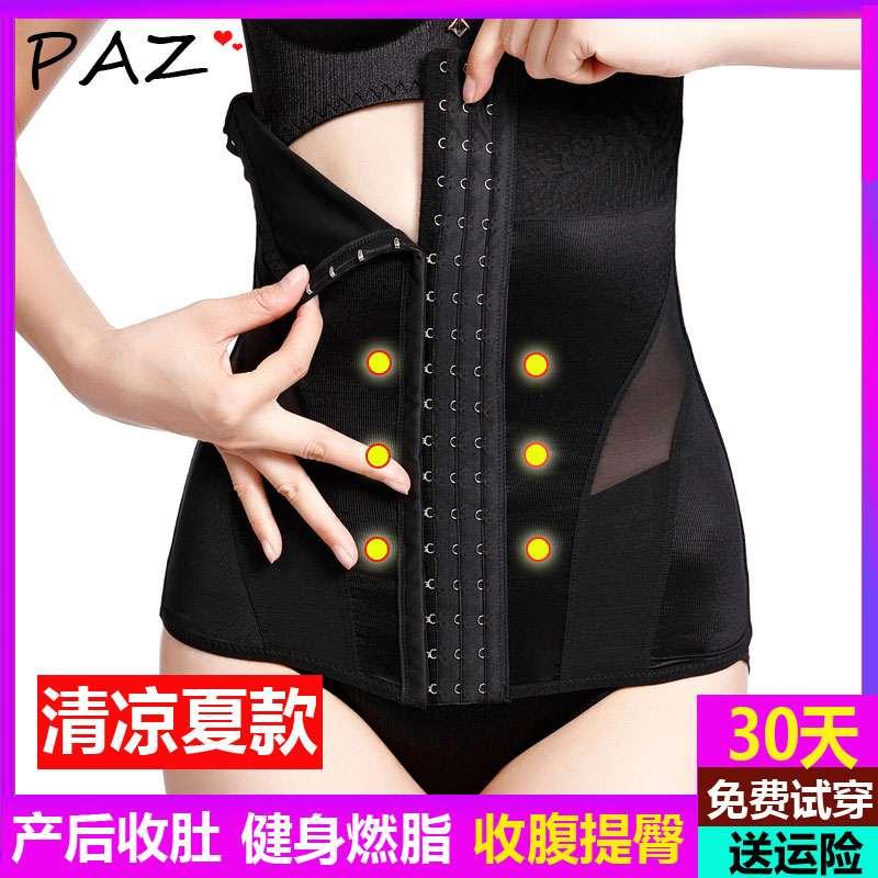 不包邮瘦身塑身衣女束腹缚收腹带束腰带护腰封绑带运动健身产后燃脂神器