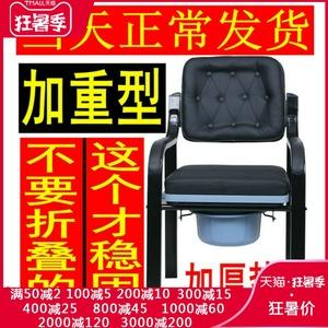 老年人专用马桶老人坐便椅加固防滑坐便器大便椅子凳可移动座便椅