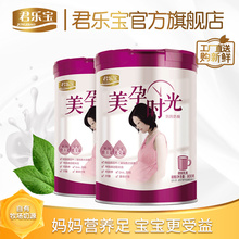 JUNLEBAO flagship store Meiyun time pregnant mother calcium iron zinc 800g * 2