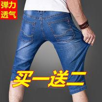 夏季薄款七分牛仔短裤男弹力7分裤五分中裤宽松直筒修身马裤大。