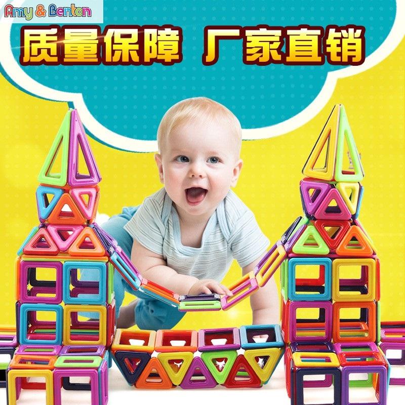 满49元可用5元优惠券纯磁力片套装拼装儿童益智玩具积木