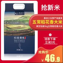 食新生东北大米稻花香米5kg粳米黑龙江五常大米2019新米10斤包邮